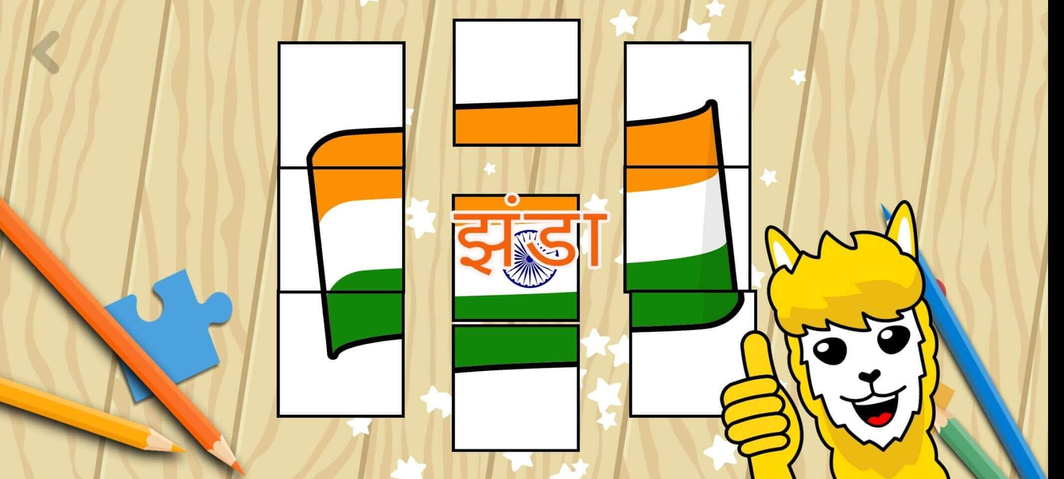 ALPA Kids Hindi flag